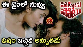 Shaam Marries Manisha Koirala - Shaam Secret Affair - Notuku Potu Movie - 2018 Telugu Movie Scenes