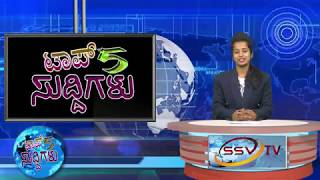 SSV TV Top 5 Suddigalu 03-11-2017