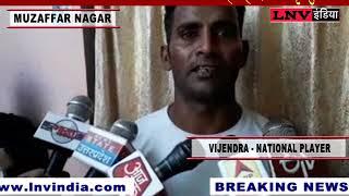 योगी राज में नेशनल खिलाडी मांग रहा है इच्छा मृत्यु
