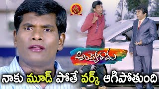 Jeeva Warns Chamak Chandra - Chamak Chandra Confused - 2018 Telugu Movies - Ayyorama Scenes