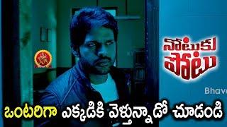 Officer Stops Shaam - Shaam Enters in Mortuary - Notuku Potu Movie Scenes - 2018 Telugu Movie Scenes