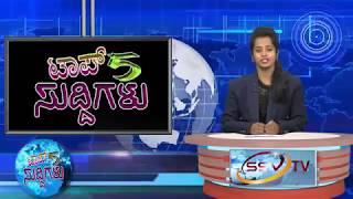 SSV TV Top 5 Suddigalu 07-11-2017