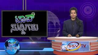 SSV TV Top Suddi 10-11-2017
