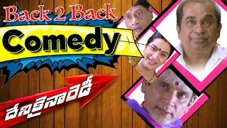 Denikaina Ready Movie Back To Back Comedy || Vishnu, Brahmanandam, M.S Narayana