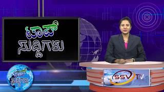 SSV TV Top Suddi 15-11-2017