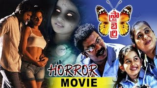 telugu movies full length movies download
