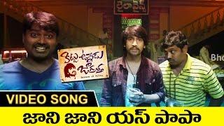 Johny Johny Full Video Song || Kittu Unnadu Jagratha Video Songs || Raj Tarun, Anu Emmanuel