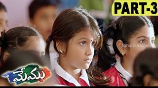 Memu Full Movie Part 3/9 || Suriya, Amala Paul, Bindhu Madhavi