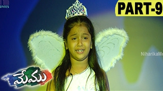 Memu Full Movie Part 9/9 || Suriya, Amala Paul, Bindhu Madhavi