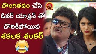 Shakalaka Shakar As Thief Hilarious Comedy || Shakalaka Shankar Comedy Scenes || Bhavani HD Movies