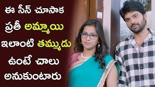 Sree Vishnu Explain How He Cares His Sister || Latest Telugu Movie Scenes || Bhavani HD Movies