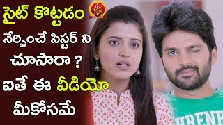 Chitra Shukla Stuns With Sree Vishnu Behaviour    Latest Telugu Movie Scenes    Bhavani HD Movies