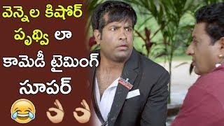 Vennela Kishore Prudhvi Hilarious Comedy Scene || Vennela Kishore Comedy || Prudhvi Comedy