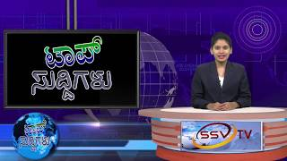 SSV TV Top Suddi 18-11-2017