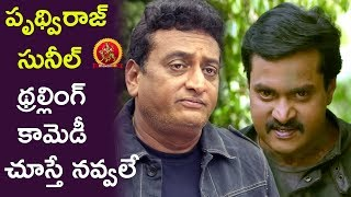 Prudhvi Raj Sunil Ultimate Comedy Scene - 2017 Telugu Movie Scenes - Bhavani HD Movies