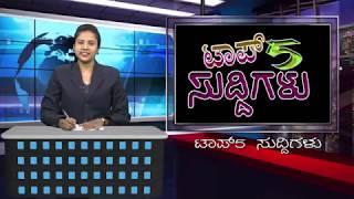 SSV TV Top 5 Suddigalu 22-11-2017