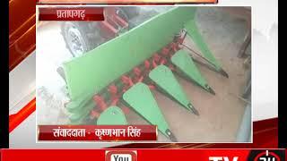 प्रतापगढ़ - कृषि यंत्र की खरीद पर किसान के साथ ठगी - tv24