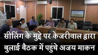 सीलिंग के मुद्दे पर केजरीवाल द्वारा बुलाई बैठक में पहुंचे अजय माकन