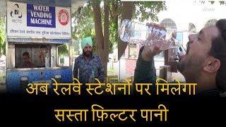 अब रेलवे स्टेशनों पर मिलेगा सस्ता फ़िल्टर पानी
