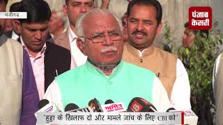 CM बोले-अब हुड्डा हिम्मत रखें, राजनीतिक द्वेष का ना दें नाम