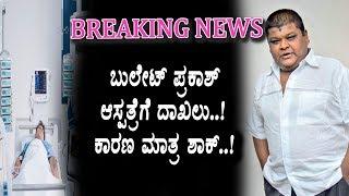 Bullet Prakash admitted Hospital | Kannada News | Kannada Comedy Actor Bullet Prakash