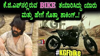 KGF Movie Bike Making Video - Yash KGF Movie | Kannada New Movie | Rocking Star Yash