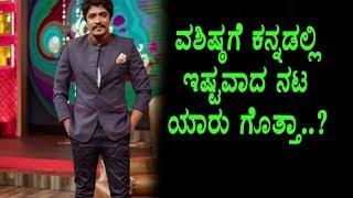 Vasishta N. Simha favorite Actor in Kannada - No 1 Yaari shivanna | Vasista Simha