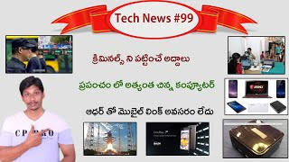 Tech news telugu #99-aadhar,sbi,small pc,miui9  edmi 1S, Redmi 2, Redmi 2 Prime, Redmi 3S, Redmi 3S