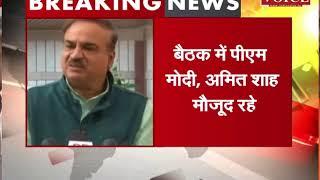 BJP ने की संसदीय दल की बैठक
