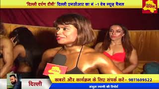 Mr Delhi 2018 Bodybuilding Competition | Olympia Gym | IBBAD | Men-Women Bodybuilders