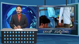 SSV TV Top Suddi-11-12-17 Nitin Kattimani