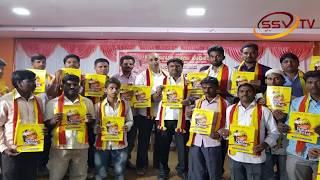SSV TV 19/12/17 Karnataka Rakshana Vedike Kadehindha Kare Patra Bidugade
