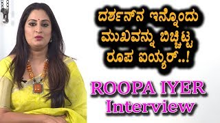 Roopa Iyer revealed Darshan anther face - Roopa Iyer Exclusive Interview