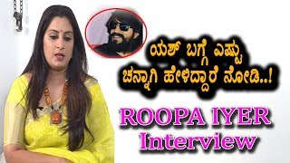 Roopa Iyer Speaks about Rocking Star Yash | Yash Fans Don't miss this Video | Roopa Iyer Interview