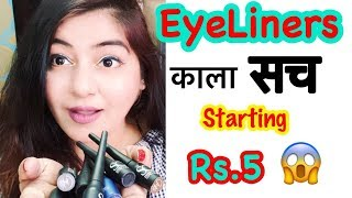 पर्दाफ़ाश Cheap Makeup - Affordable Eyeliners in India | Stay Quirky Eyeliner Swatches | Jsuper Kaur