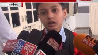 अलीगढ़ के स्कूल में कक्षा 4 के छात्र से हुई रैगिंग