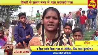 दिल्ली के संजय नगर में चला सरकारी पंजा, हजारों लोग हुए बेघर