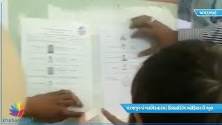 Error of the presiding officer in Ahmedabad Naranpura Polling Booth