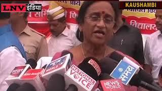 कौशाम्बी- रीता जोशी ने महिलाओं के बारे मे कहा