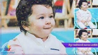 Birthday Celebration of Saif Ali Khan and Kareena Kapoor's Son Taimur Ali Khan