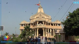 """Somnath Temple named """"Swachh Bharat Mission's Swachh Iconic Place"""" among 20 sites"""