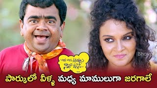 Jabardasth Comedian Disturbing Sonia And Pavan - Chinni Chinni Aasalu Nalo Regene