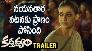 Karthavyam Movie Trailer | Nayanthara | Gopi Nainar | Ghibran
