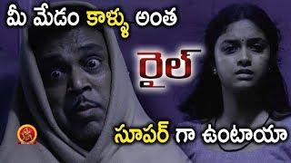 Keerthy Suresh Searching For Dhanush - Thambi Ramaiah Comedy - 2018 Telugu Scenes - Rail Movie Scene