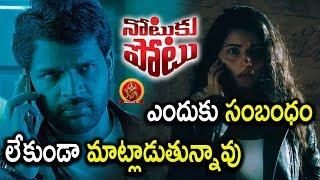 Arjun Doubts On Shaam - Shaam Covering Up - Notuku Potu Movie Scenes - 2018 Telugu Movie Scenes
