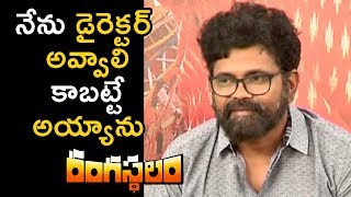 Sukumar Speech @ Rangasthalam Movie Press Meet | Ram Charan | Samantha