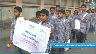 Swachhta awareness drama by School students