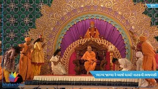 Devotion shown in Mahant Swami's satsang by Drama