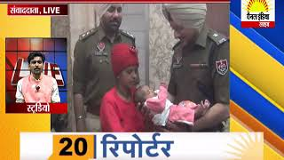 लुधियाना पुलिस ने 40 दिन के बेटे को बेचने वाले पिता खरीददार महिला  काबू #Channel India Live