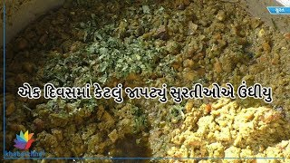 Know how much undhiyu did surti people consumed in 1 day